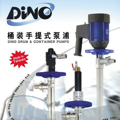 台湾DINO帝龙插桶泵